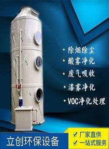 小型可定制PP喷淋塔废气处理设备酸雾喷淋塔旋流塔