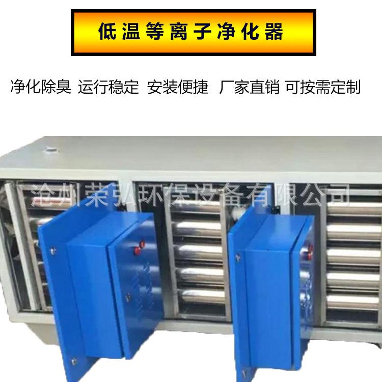 工业除臭低温等离子净化器静电除油烟等离子光氧化催化环保设备厂
