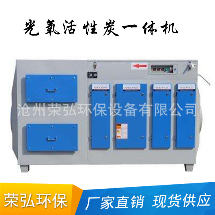 厂家定制活性炭光氧一体机 光氧化除臭设备 工业废气处理成套设备