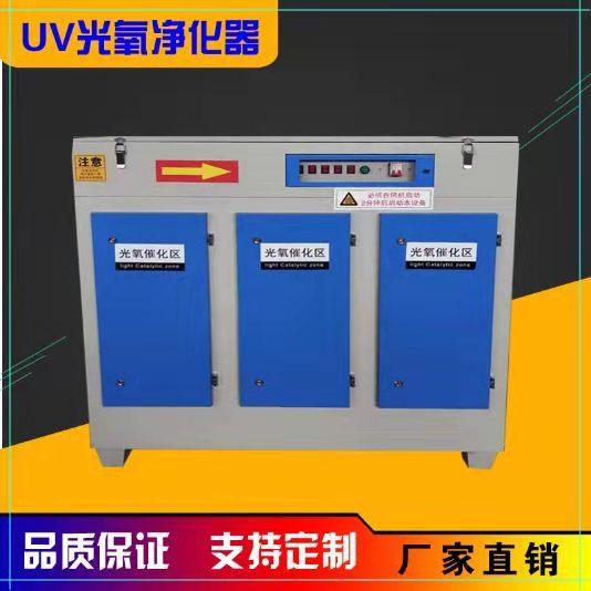 厂家定制UV光氧催化废气净化器工业除味废气处理设备光解除臭设备