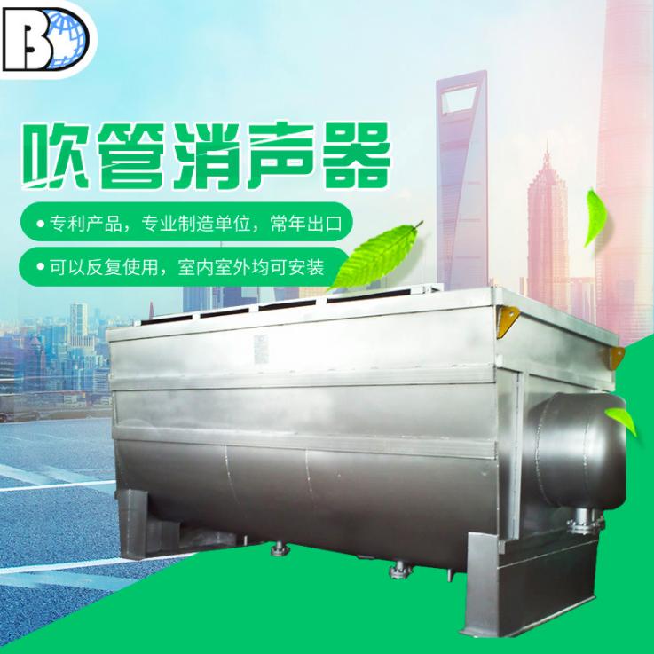 博大厂家供应 吹管消声器 大型吹管消声器 小型吹管消声器靶板