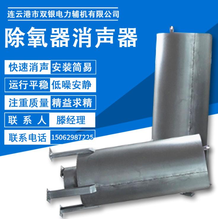 除氧器排汽消声器 锅炉蒸汽排放 消声量大不锈钢制造支持定制
