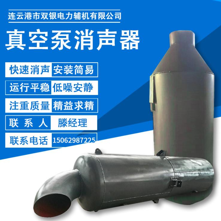 真空泵消声器 隔膜泵 复合型排汽降音不锈钢制造加工定制
