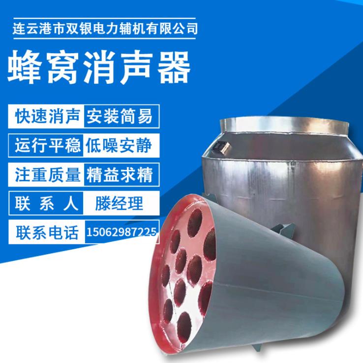 水泥厂蜂窝消声器 蜂窝消音器 蜂窝排汽消声器 消音器支持定制