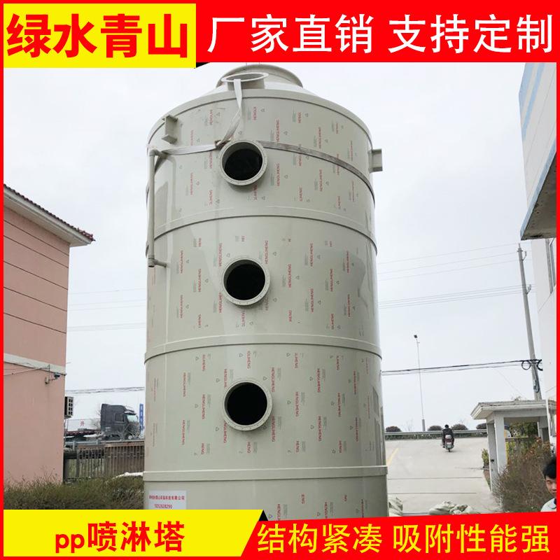 厂家直销 pp喷淋塔 工业废气处理设备酸碱洗涤塔立式PP喷淋塔现货