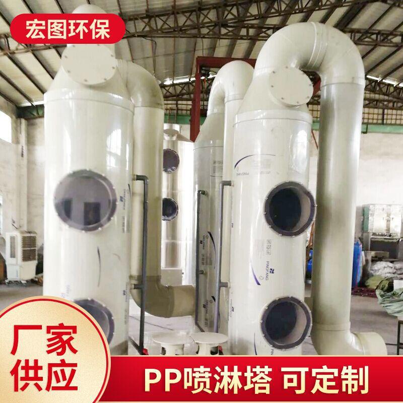 厂家生产pp喷淋塔废气净化设备 不锈钢水喷淋塔 废气除臭洗涤塔