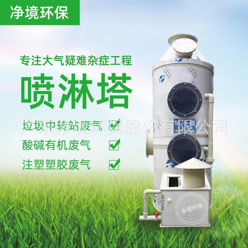 可定制垃圾站喷漆化工石油废气降温处理除臭净化环保设备pp喷淋塔