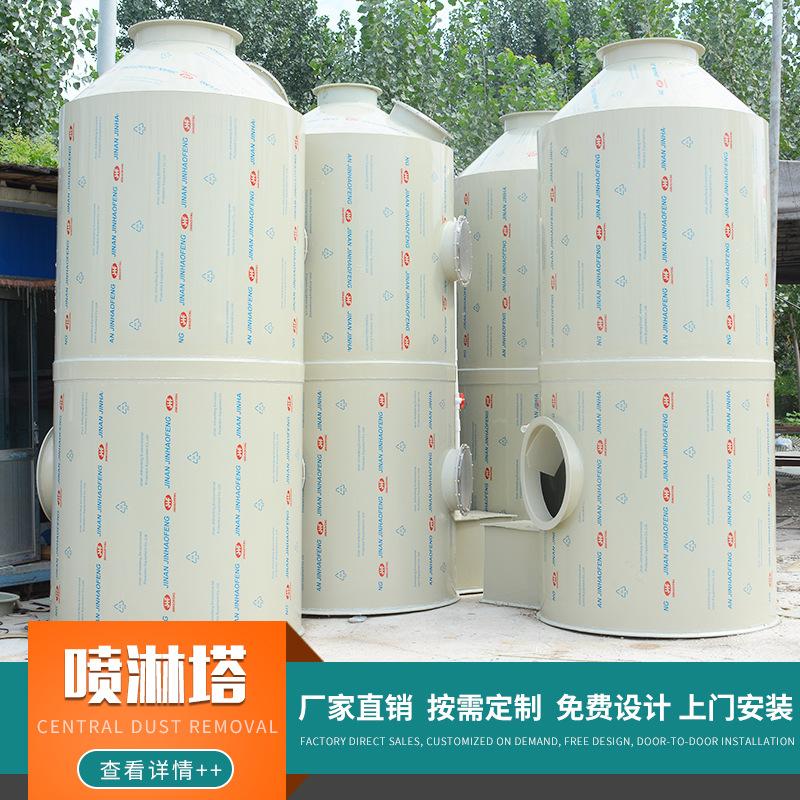 厂家直销酸雾净化塔喷淋塔 工业废气处理洗涤旋流塔喷淋塔