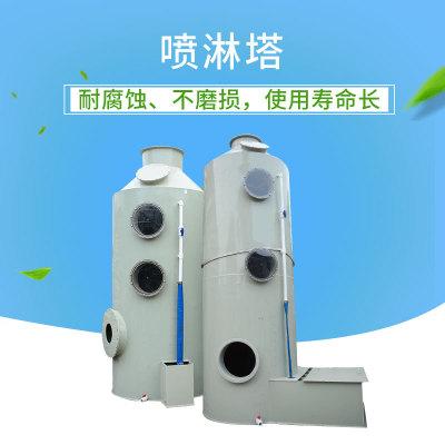 厂家直销生物除臭设备净化塔 定制废气回收净化装置喷淋塔
