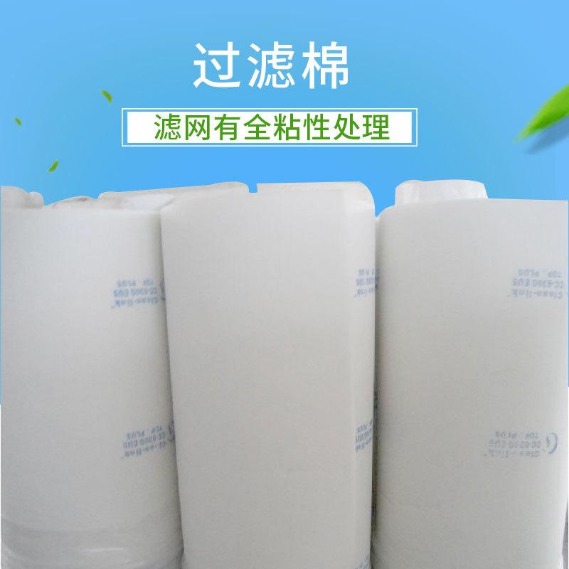 家具喷胶油漆房顶棚过滤棉 立体胶风口棉 烤漆房专用过滤棉