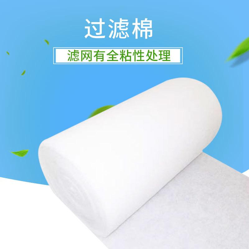 生产加工空气过滤棉 喷漆房进风口棉初效棉 风机过滤棉