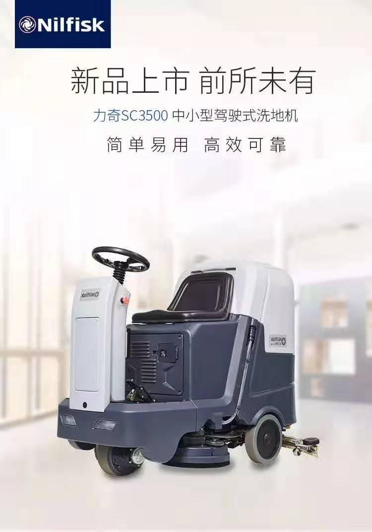 力奇洗地机工业电瓶洗地刷机自动多功能洗地机手驾驶室洗地机