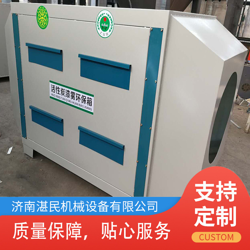 活性炭吸附箱 活性炭漆雾处理箱 抽屉式活性炭环保箱废气处理净化