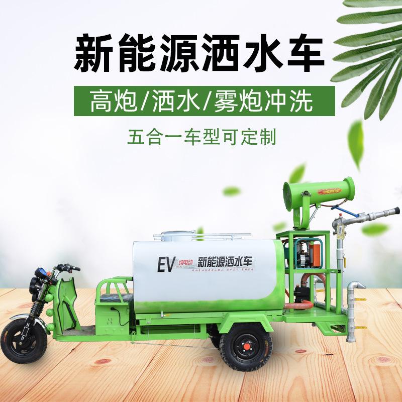 雾炮机洒水车多功能喷保洁道路绿化环保除尘工地新能源电动三轮