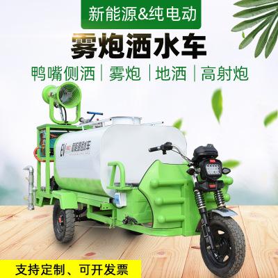 雾炮机新能源电动三轮洒水车多功能喷保洁道路绿化环保除尘工地
