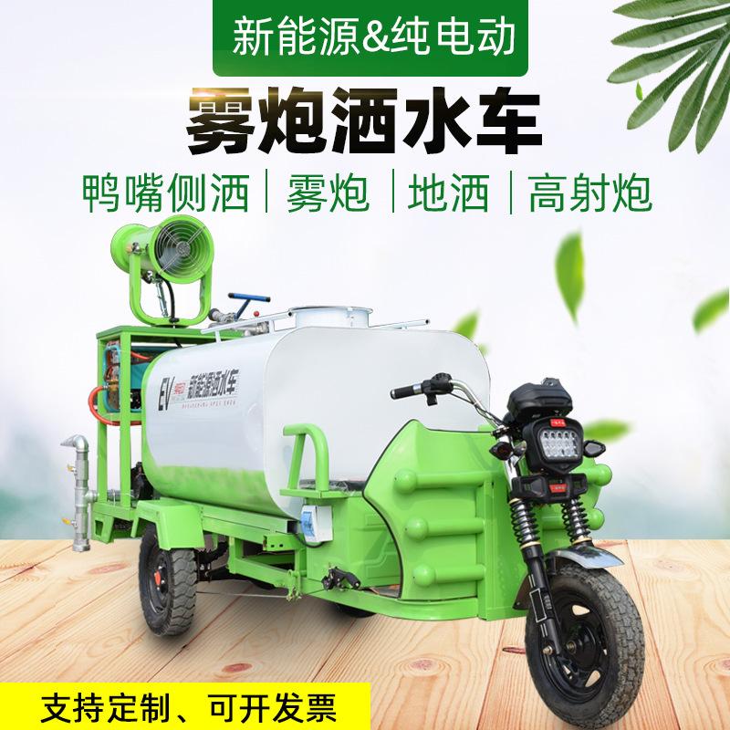 新能源电动三轮雾炮洒水车环保绿化工程小型雾炮车洒水车工地用