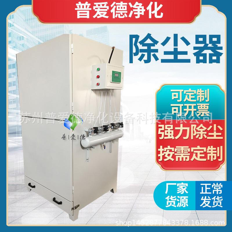 专业生产脉冲除尘器 钢板烤漆MC脉冲除尘器 空气净化除尘设备
