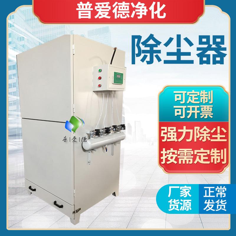 定制钢板烤漆3KW单机脉冲除尘器 工业品质系列 厂家直销 颜色多种