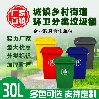 30L户外分类室外环卫垃圾桶 塑料加厚小型号脚踏可定制分类果皮箱