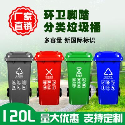 室外垃圾桶120L大号环卫垃圾桶分类户外 塑料加厚带轮翻盖可定制
