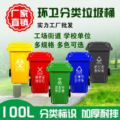 100L塑料大型脚踏带盖分类果皮箱 塑料可定制户外市政环卫垃圾桶