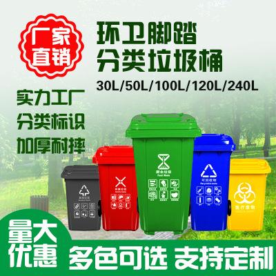 室外垃圾桶240L塑料环卫垃圾桶120L加厚定制户外30/50L分类果皮箱