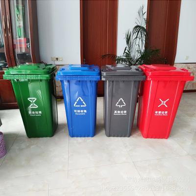 酒店户外加厚塑料垃圾桶 厨房食堂学校分类垃圾箱 街道小区垃圾箱