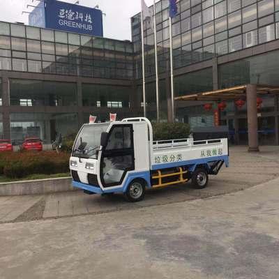 厂家直销GD-4208电动四轮垃圾车八桶车市政环卫清运车运桶车