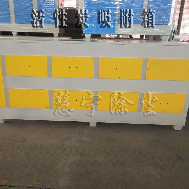 活性炭吸附箱环保箱工业废气臭气异味处理净化设备干式过滤净化器