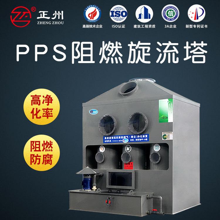 高压阻燃PP塑料喷淋塔尾气吹脱废气吸收净化塔除尘脱硫PVC旋流塔