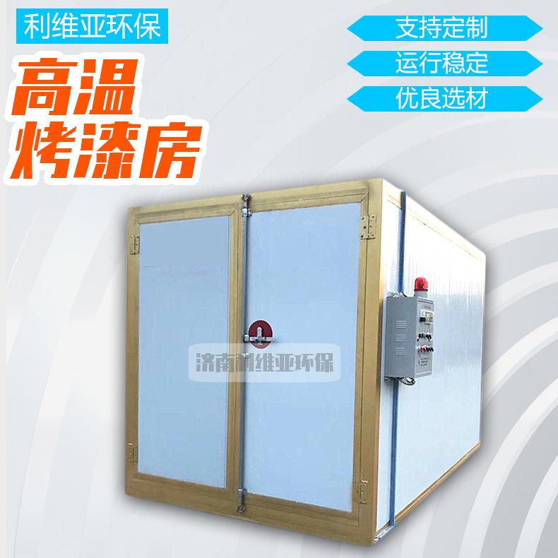 厂家直销高温烤漆房电加热高温房塑粉固化房油漆烘干房高温烤漆房