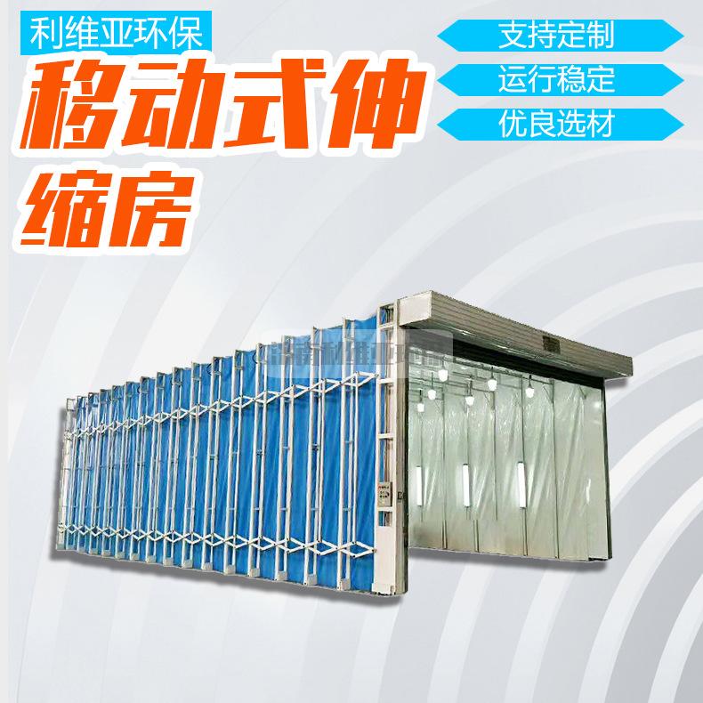 伸缩喷漆房移动 活动式工业烤漆房大型 移动伸缩 伸缩房 厂家直销