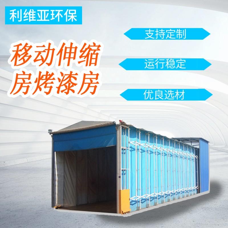 喷漆房废气处理设备 大型移动伸缩房喷漆房 移动式伸缩喷漆房