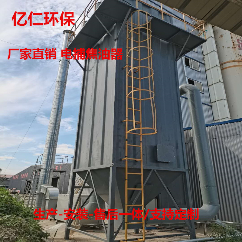亿仁环保厂家直销定制油烟废气处理设备 电捕焦油器 电离捕捉器