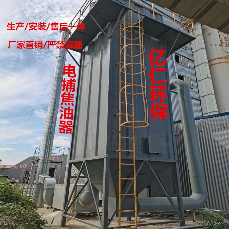 源头厂家定制电捕焦油器 油烟净化电捕焦油器 化肥厂电捕焦油器