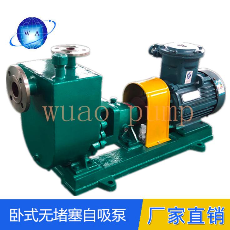 卧式自吸式化工离心泵 电动硝化液1.1-18.5kwdn32