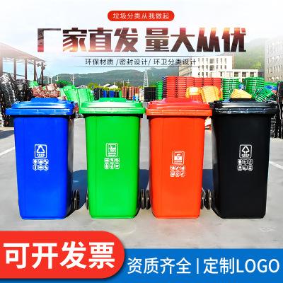 户外垃圾桶大号分类挂车室外物业街道240升塑料30L50L环卫垃圾箱