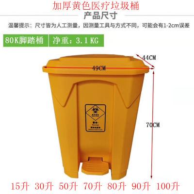 批15升30升50升60升70升80升90升100升黄色垃圾桶脚踏医疗废物桶