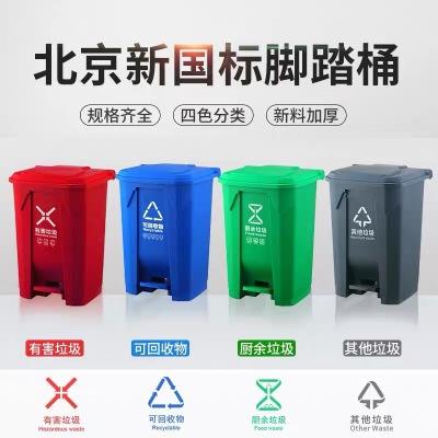 特厚脚踩垃圾分类垃圾桶带盖大号商用家用脚踏式厨余垃圾箱学校
