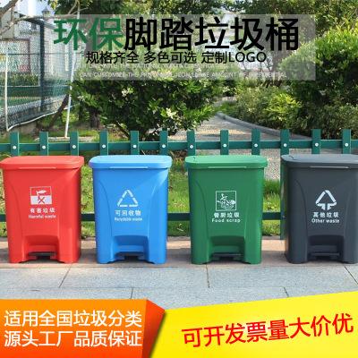 厂家直销新品卫生间厨房家居分类垃圾桶环保脚踏塑料垃圾桶批发