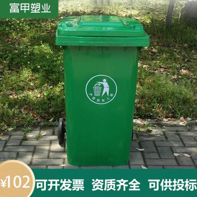 厂家供应240L升挂车桶 加厚款塑料垃圾桶 带盖带轮轴户外环卫批发
