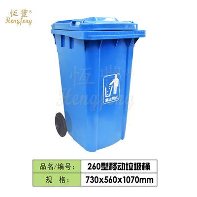 恒丰牌加厚款240L环卫垃圾桶可上挂车移动垃圾桶可印制LOGO