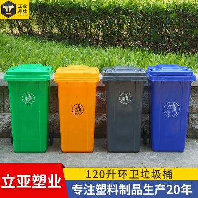 厂家供应120L环卫垃圾桶 120l加厚户外垃圾桶 公园街道户外垃圾桶