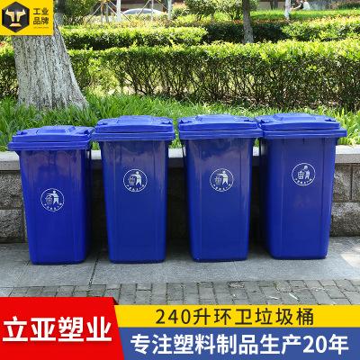 环卫垃圾桶 240l加厚户外垃圾桶 240l塑料环卫垃圾桶 分类垃圾桶