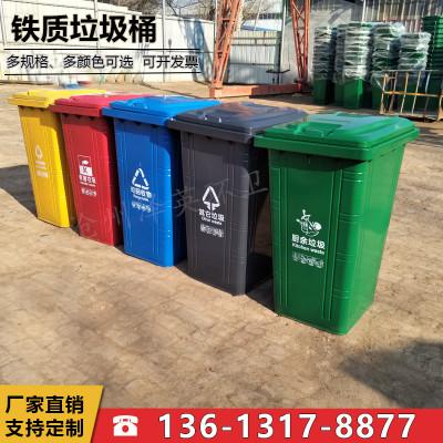 240升环卫垃圾桶 240分类铁质垃圾桶 挂车垃圾桶生产厂家