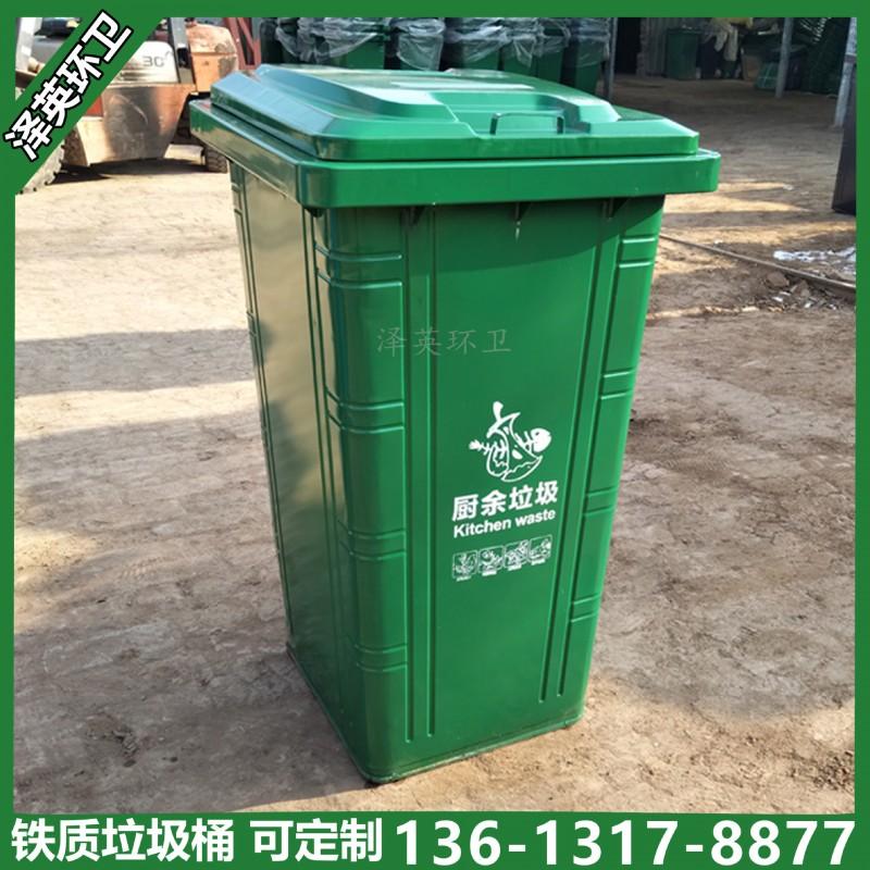 240升铁质垃圾桶 240l户外挂车垃圾桶 环卫分类垃圾桶生产厂家