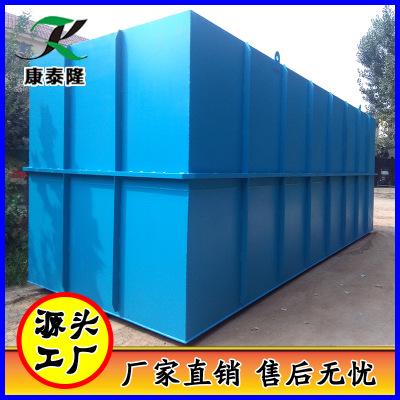 可定制一体化生活污水处理设备康泰隆MBR污水处理设备