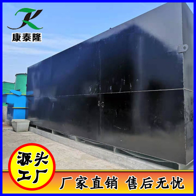 MBR一体化污水处理设备供应康泰隆城镇生活污水处理设备