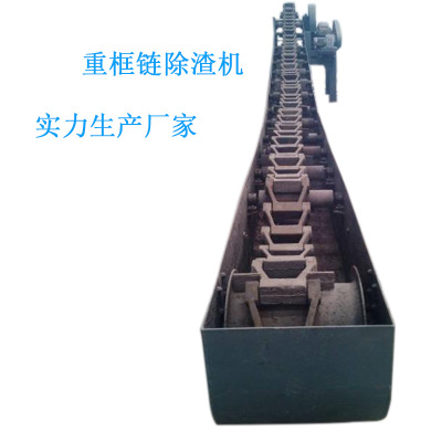 生产销售刮板除渣机 重型框链除渣机 各类除渣机