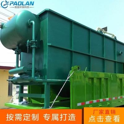 厂家订做 加工定制平流式溶气气浮机 实现液液分离 固液分离